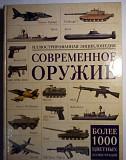 Энциклопедия Современное оружие 2016 год Нижний Новгород
