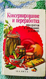 Кулинарные книги. Разные Ростов-на-Дону