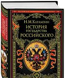 Книга История государства Российского Карамзин Ростов-на-Дону