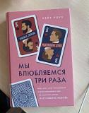 Книга «Мы влюбляемся 3 раза» Курск