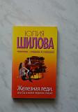 Продаётся книга Юлии Шиловой Брянск