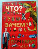 Продается книга  Что Зачем Почему Брянск