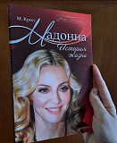 Книга Madonna Казань
