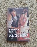 Учебник кройки и шитья Калининград