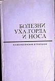 Лечебное питание- А.Я. Губергриц,1989год и другие Калининград