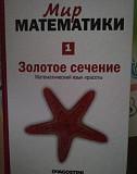 Математика Воронеж