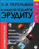 Книга Большой подарок эрудиту Перельман Тюмень