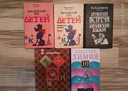Учебники Томск