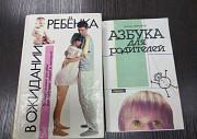 Две книги для родителей Томск