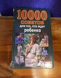 Продам 10000 советов для беременных Томск