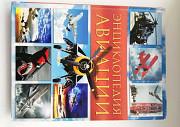 Книга энциклопедия авиации Орел