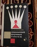 Я.И. Нейштадт Отказанный ферзевый гамбит 1967 г Орел