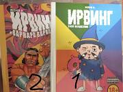 Комиксы Ирвинг злой волшебник Салехард