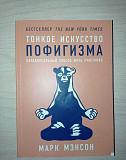 Книга Тонкое искусство пофигизма Сыктывкар