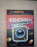 Книга Феномен Инстаграм 2.0 Сыктывкар