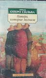 Отеро сильва Пятеро, которые молчали Нижний Новгород