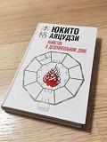 Японские детективы Пермь