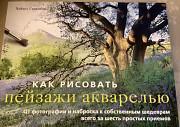 Книга- Альбом Как рисовать пейзажи Пермь