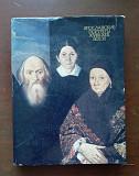 Книга с цветными иллюстрациями Астрахань