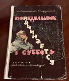 Первое издание 1965 г, редкость Новосибирск