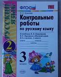 Контрольные работы по русскому языку Астрахань