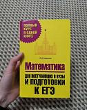 Книга Математика для подготовки к егэ Якутск
