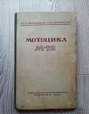 Книга мотоцикл М-72. 1951 год Тамбов
