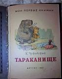 Серия Мои первые книжи - 1958-1964 Нижний Новгород