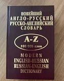 Англо-русский словарь Нижний Новгород