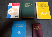 Книги, учебники, словари, русский язык СССР Нижний Новгород