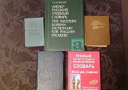 Словари английские Брянск