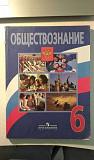 Учебник обществознание 6 класс Л.Н. Боголюбов Смоленск