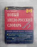 Новый англорусский Словарь В. К. Мюллера Ярославль