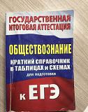 Карманный справочник по обществознанию егэ Кемерово