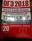 Огэ 2018 По Русскому языку; Английскому языку; Физ Красноярск