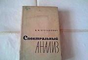 Спектральный анализ Красноярск