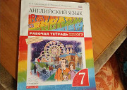 Английский язык 7 класс Омск