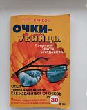 Книга Очки-убийцы Олег Панков Тула