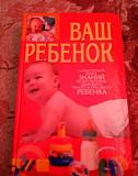 Книга. ваш ребёнок Архангельск