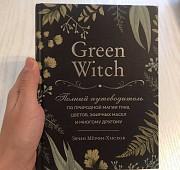 "Книга Эрин Мёрфи- Хискок ""Green Witch"" Самара"