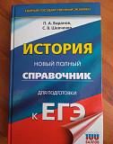 История справочник по егэ, Баранов П.А Белгород