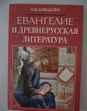 Евангелие и древнерусская литература Краснодар
