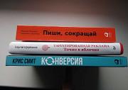 Книги по рекламе в Интернете (SMM, таргет) Воронеж