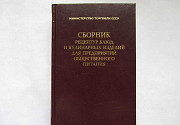 Сборник рецептур блюд и кулинарных изделий 1955г Москва