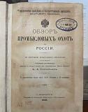Силантьев А.А. Обзор промысловых охот в России 189 Рязань