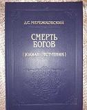 Смерть богов Южно-Сахалинск