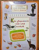 Нескучные уроки орфографии Оренбург
