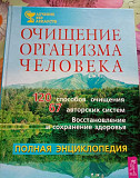 Книга Очищение организма человека Курган