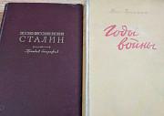 Сталин и Годы войны, 2 книги, 50и46г. По 500 кажд Курган