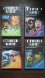 Стивен Кинг, книги Волгоград